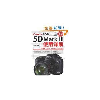 Canon EOS 5D Mark 3使用详解